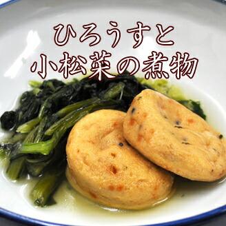 ひろうすと小松菜の煮物