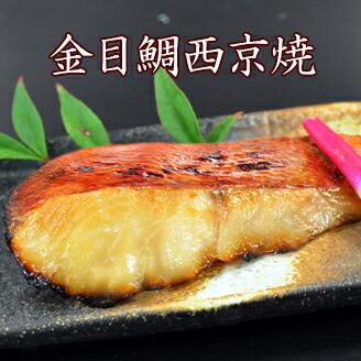 金目鯛西京焼
