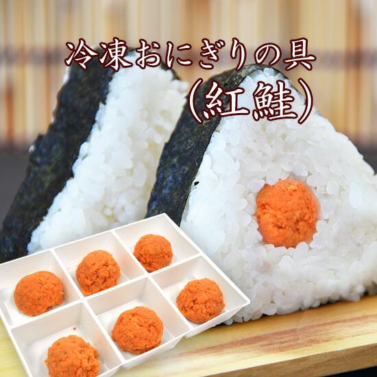 お弁当の具(鮭)