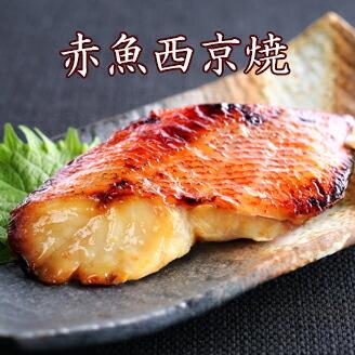 赤魚西京焼