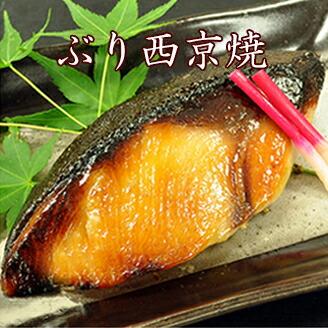 ぶり西京焼