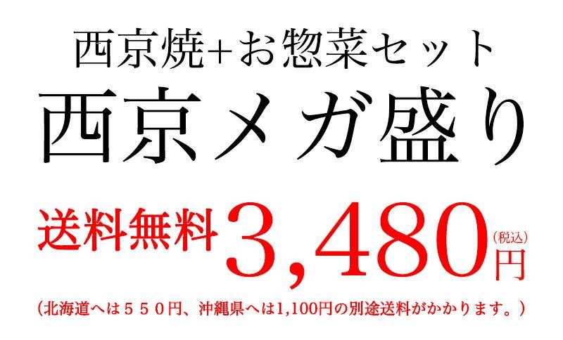 西京3,480円
