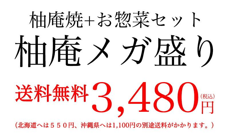 柚庵3,480円