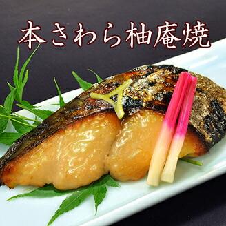 本鰆柚庵焼