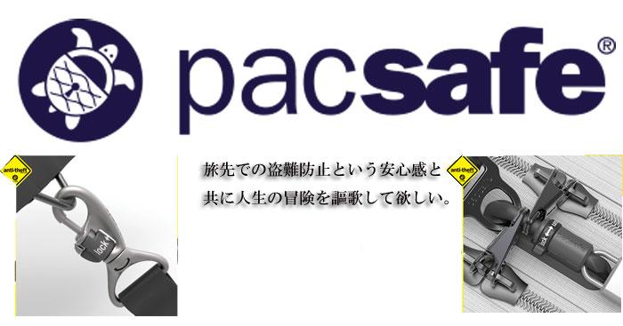 パックセーフ pacsafe