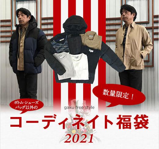 新春福袋 2021