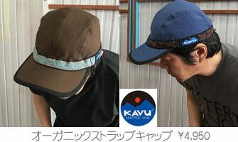 KAVU(カブー)オーガニックストラップキャップ