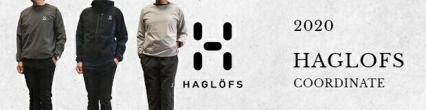 秋の始まり! アウトドア【HAGLOFS Haglofs ホグロフス】コーディネイト企画