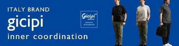 イタリアブランド【gicipi ジチピ】こだわりのイタリア製インナー コーディネイトスタイル企画