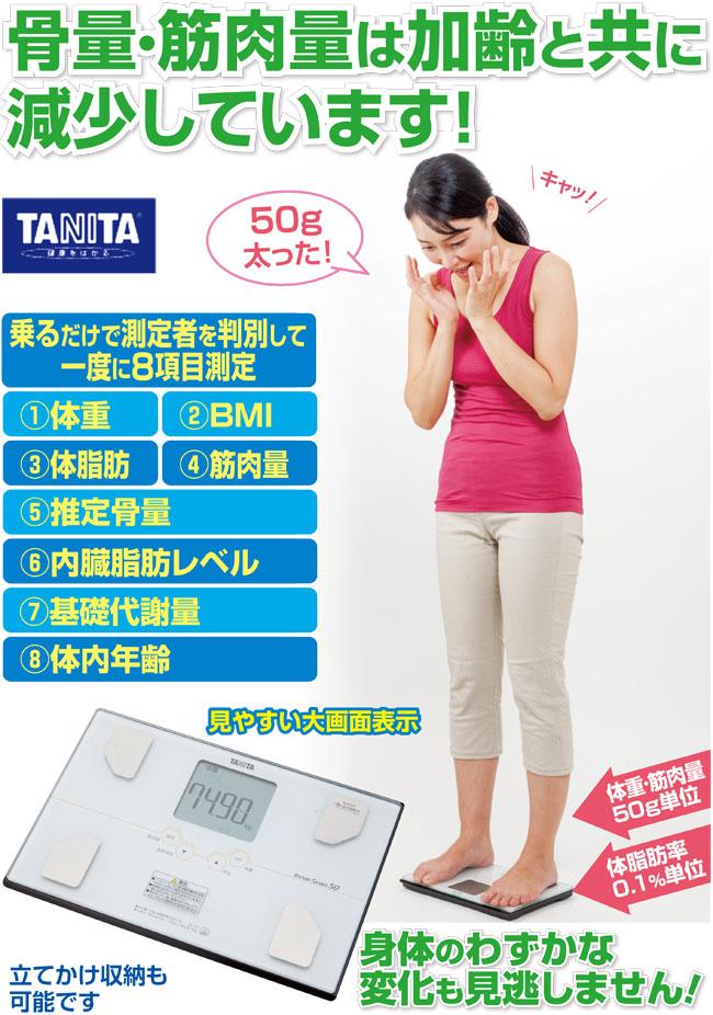 タニタ体組成計インナースキャン50 1