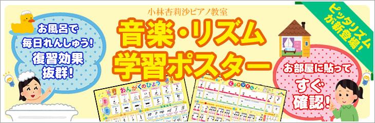 小林杏莉沙ピアノ教室 音楽・リズム学習ポスター