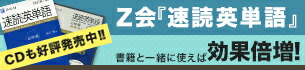 Z会「速読英単語」CDも好評発売中。書籍と一緒に使えば効果倍増!