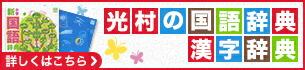 光村の国語辞典・漢字辞典