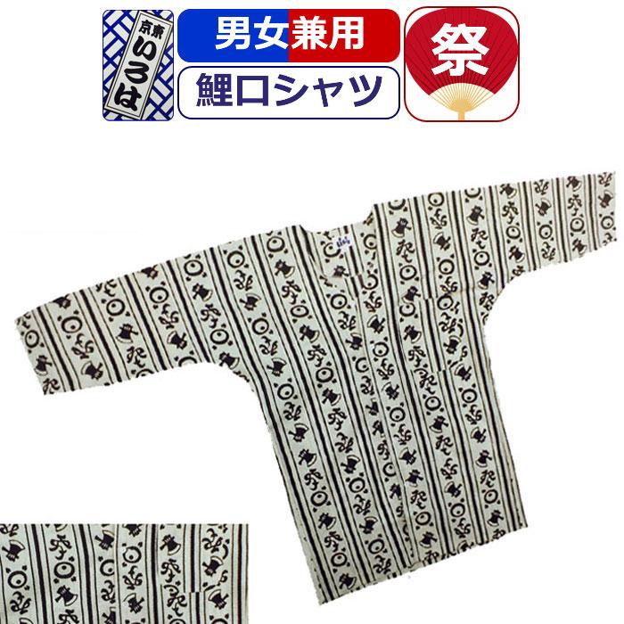 40代 よきこときく お祭り 祭り衣装 10代 東京いろは 衣装 祭岡