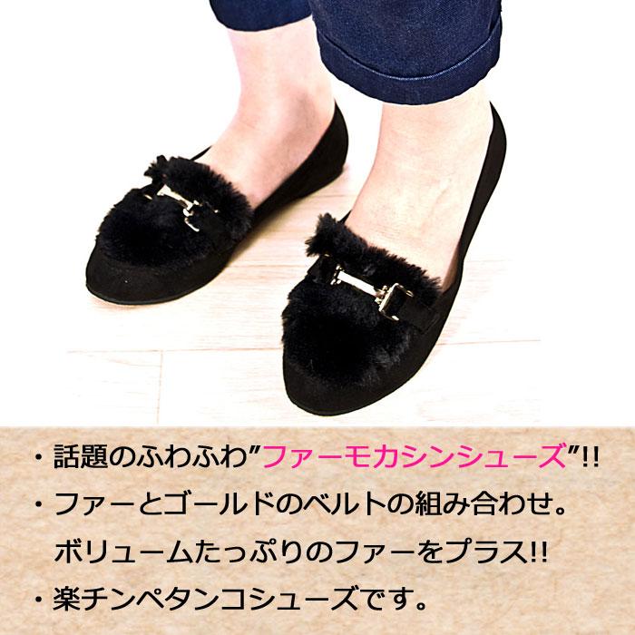 ファー モカシンシューズ パンプス ファー ぺたんこ モカシン ファー フラットシューズ かわいい 軽い 靴 ふわふわ