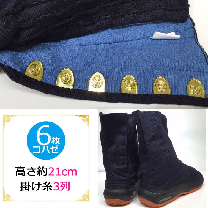 丸五 祭り足袋 エアージョグ 6枚コハゼ 藍 紺 ネイビー クッション 地下足袋 お祭り 足袋