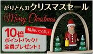 がりとんのクリスマスセール