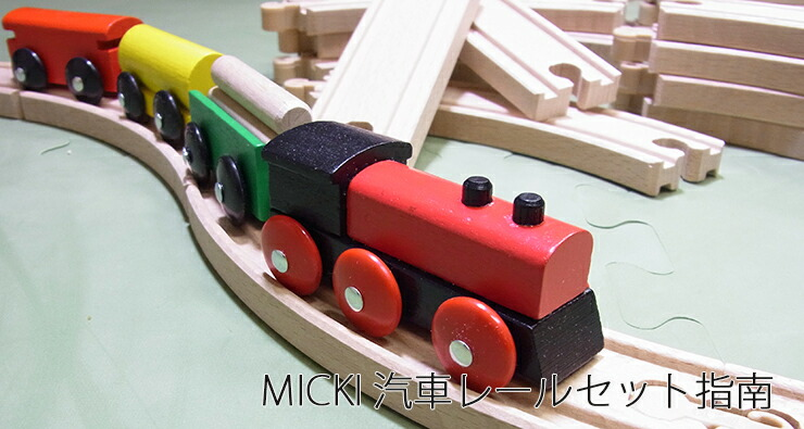 MICKI汽車レールセット指南
