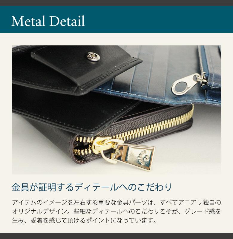 aniary Metal Detail2