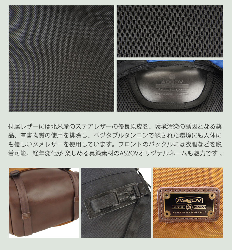 AS2OV アッソブ EXCLUSIVE BALLISTIC NYLON