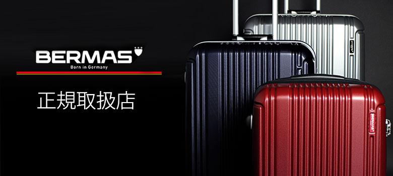 BERMAS バーマス 日本正規品