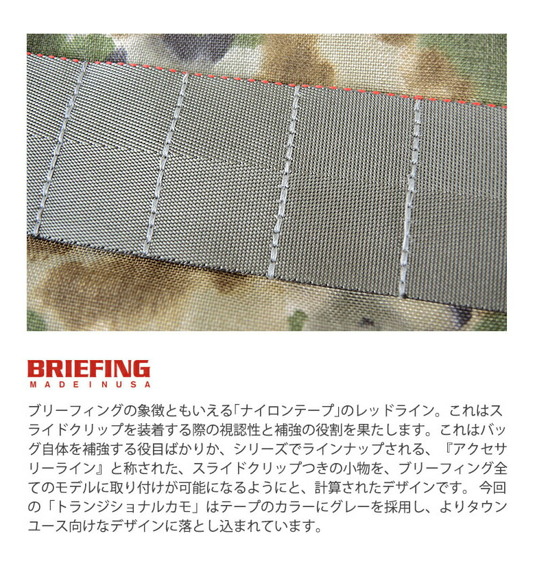 BRIEFING ブリーフィング ナイロンテープ