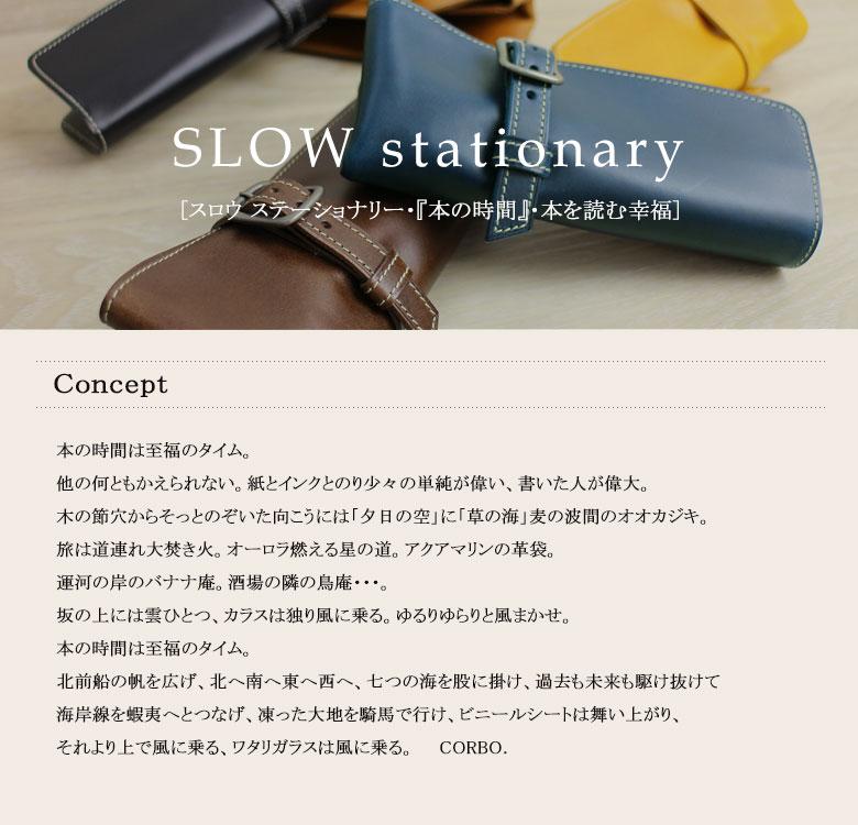 CORBO コルボ SLOW Stationary スロウ ステーショナリー