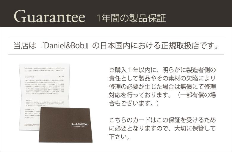 Daniel&Bob 製品保証