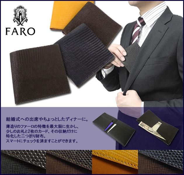 FARO ファーロ 二つ折り財布 AMARO  LIZARD FRO355228