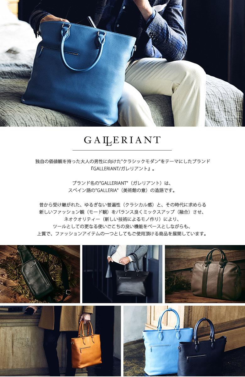 GALLERIANT ガレリアント
