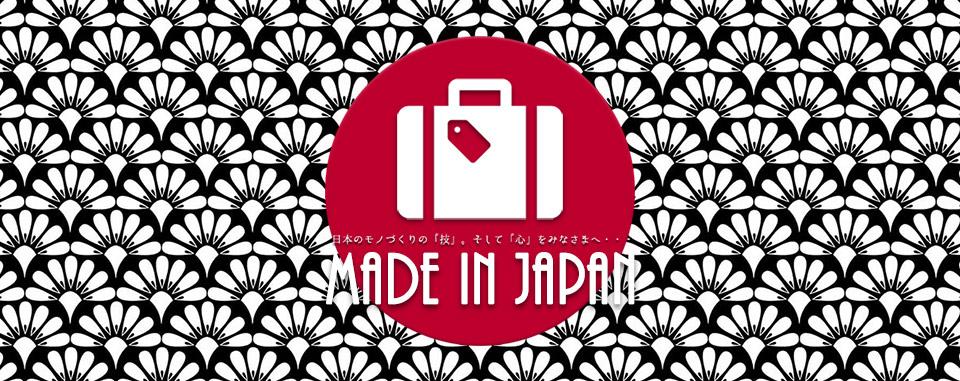 MADE IN JAPAN/メイドインジャパン