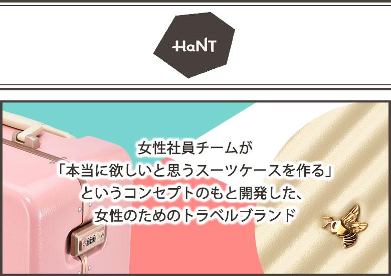 HaNT ハント