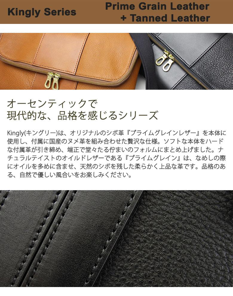 Kingly Series:Prime Grain Leather