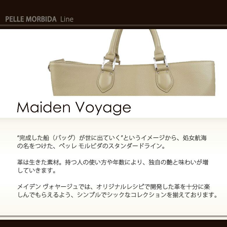 ペッレモルビダ PELLE MORBIDA Maiden Voyage メイデンボヤージュ