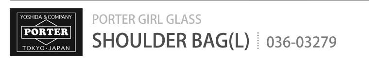 PORTER GIRL ポーターガール GLASS グラス ショルダーバッグ