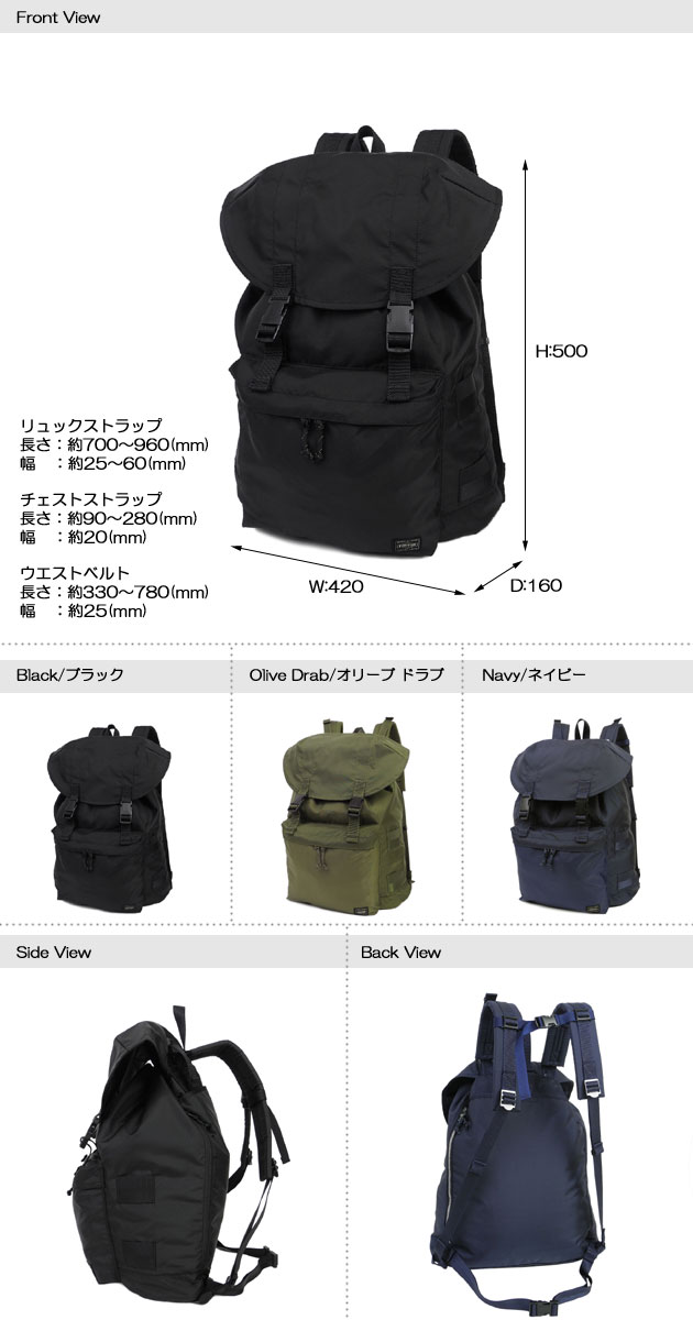 吉田カバン ポーター フォース PORTER FORCE ポ-タ- リュックサック 吉田かばん 855-07416