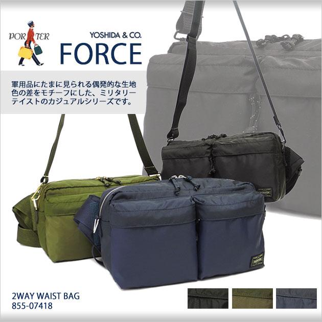 ポーター フォース PORTER FORCE 2wayウエストバッグ 855-07418