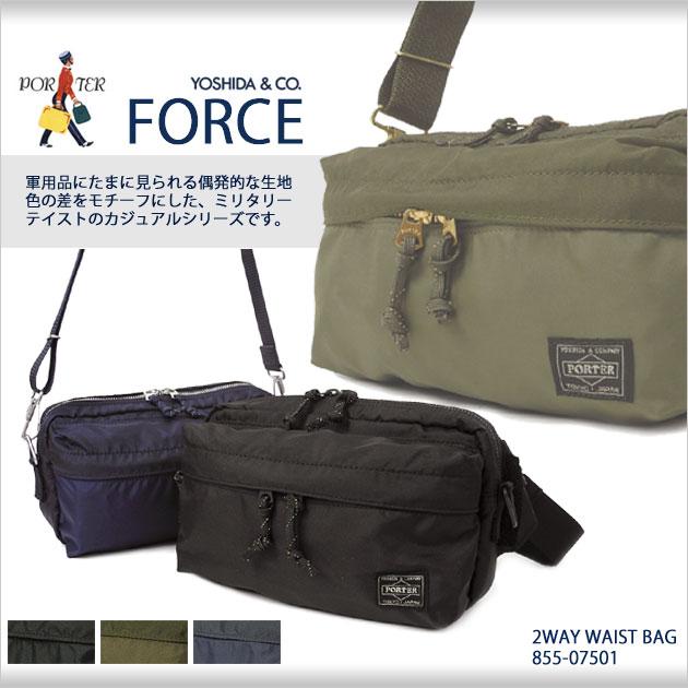 吉田カバン ポーター フォース PORTER FORCE ポ-タ- 2wayウエストバッグ ショルダーバッグ 吉田かばん 855-07501