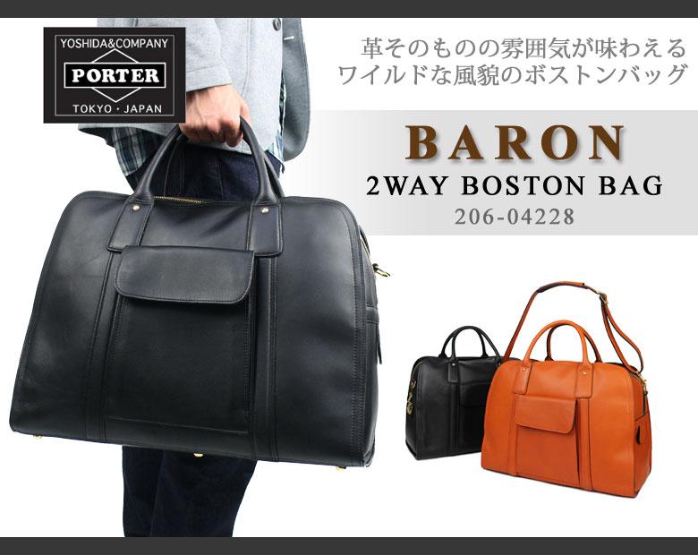 PORTER BARON 2WAY ボストンバッグ 206-04228