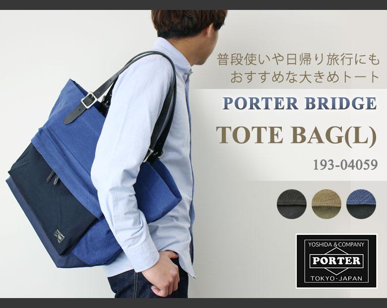 PORTER BRIDGE トートバッグ 193-04059