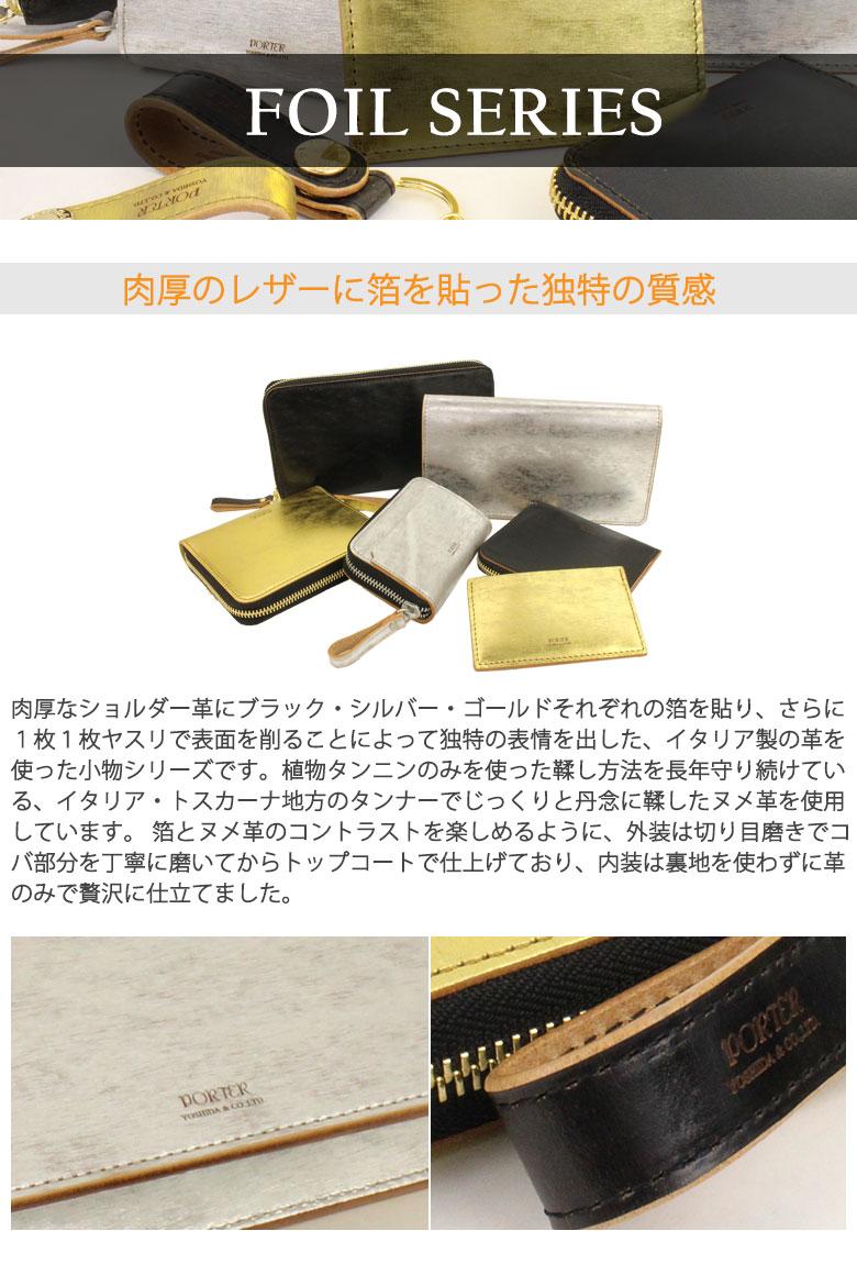 6b396baf4819 吉田カバン ポーター 財布 コインケース 小銭入れ フォイル PORTER FOIL ...