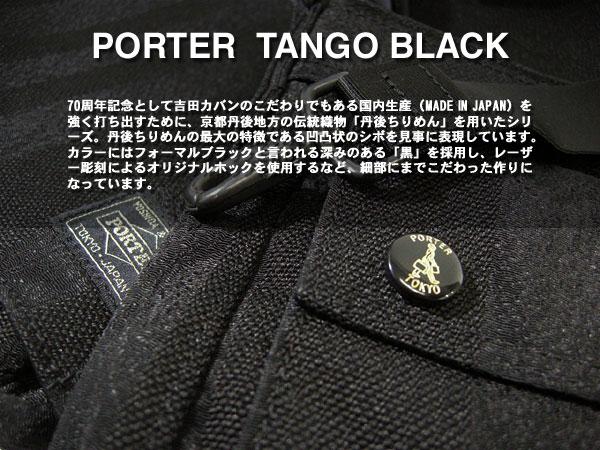 吉田カバン PORTER TANGO BLACK ポーター タンゴブラック