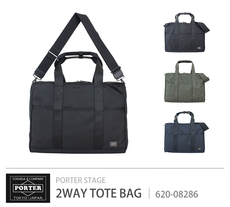 PORTER STAGE 2WAY トートバッグ トート 620-08286