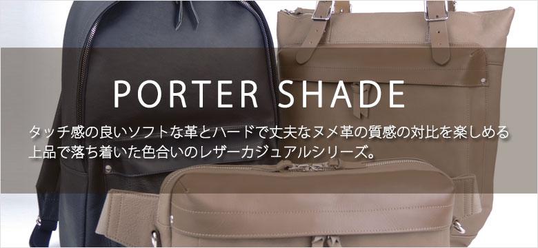 PORTER ポーター SHADE シェイド