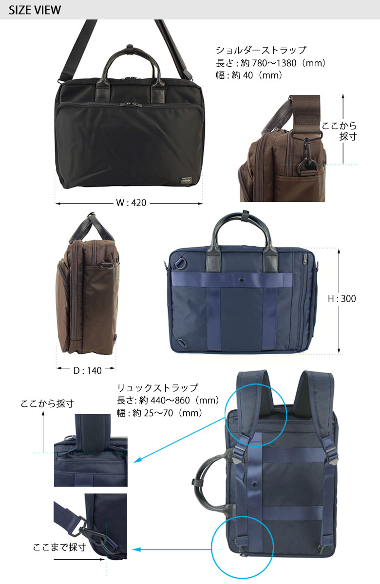 PORTER TIME 3WAY ブリーフケース  655-06166