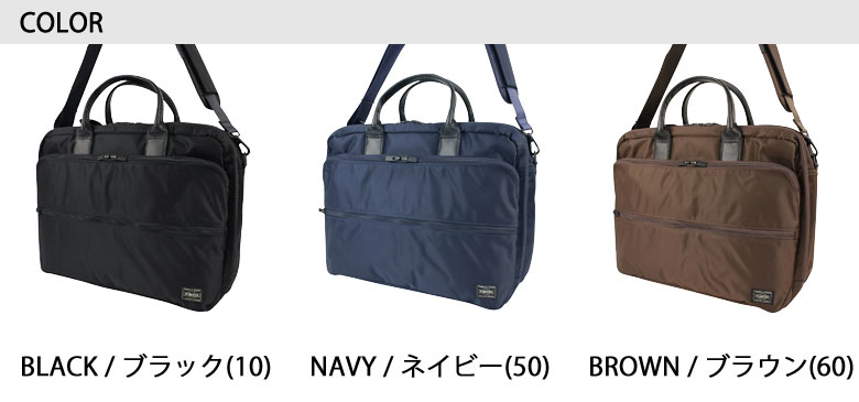 PORTER TIME 2WAY ブリーフケース  655-06167