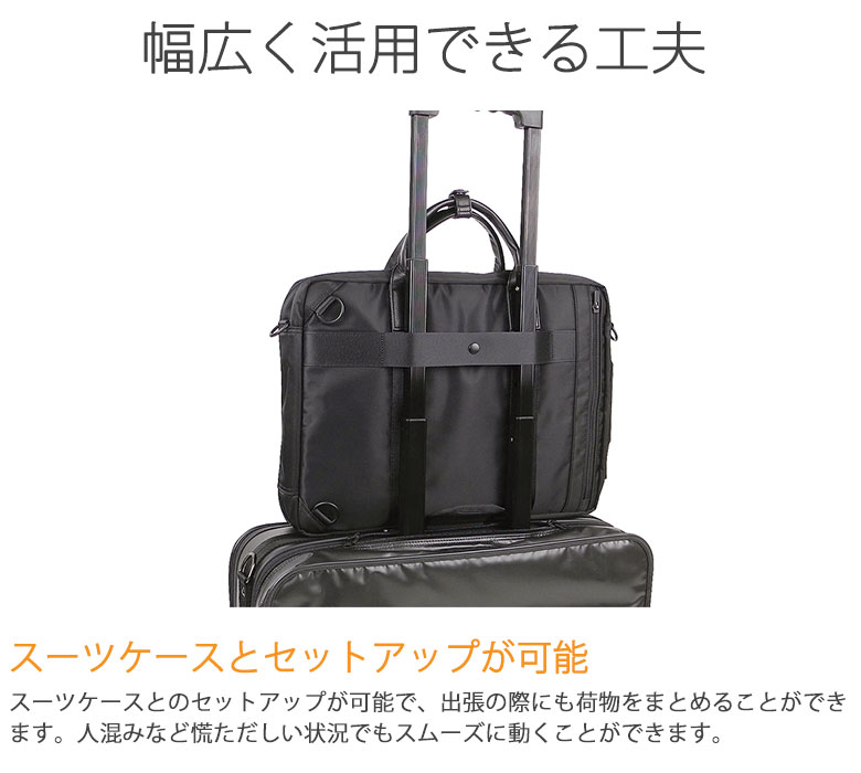 PORTER TIME 3WAY ブリーフケース 655-08296