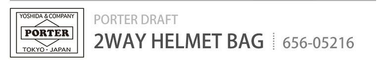 PORTER DRAFT ドラフト ヘルメットバッグ 656-05216