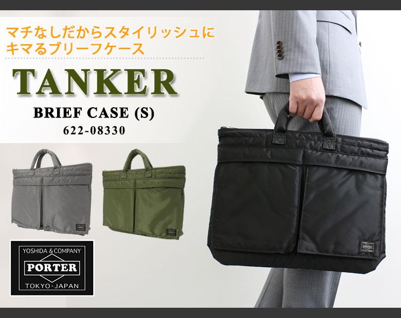 PORTER TANKER ブリーフケース 622-08330