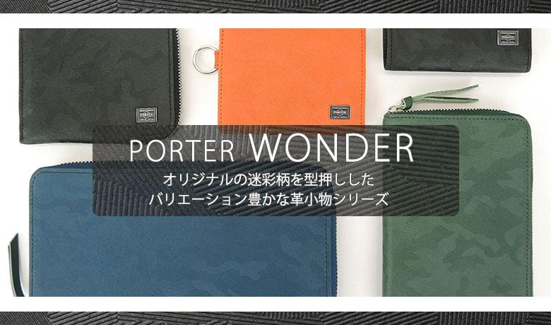 PORTER ポーター WONDER ワンダー
